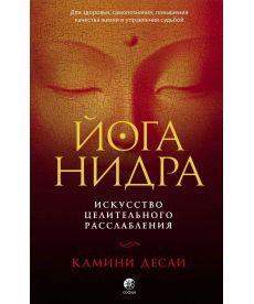 Йога-нидра. Искусство целительного расслабления для здоровья, самопознания, повышения качества жизни и управлени...