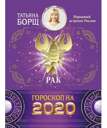Рак. Гороскоп на 2020 год