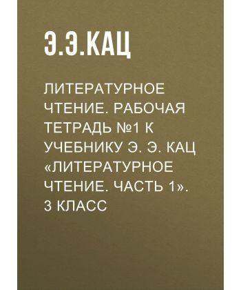 Литературное чтение. Рабочая тетрадь №1 к учебнику Э. Э. Кац «Литературное чтение. Часть 1». 3 класс