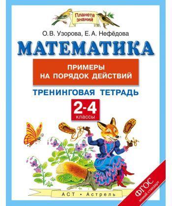 Математика. 2-4 классы. Примеры на порядок действий. Тренинговая тетрадь