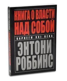 Книга о власти над собой (мягкая обложка)