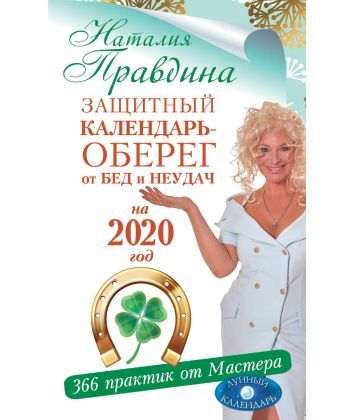 Защитный календарь-оберег от бед и неудач на 2020 год. 366 практик от Мастера. Лунный календарь