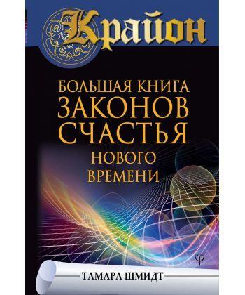 Крайон. Большая книга законов счастья Нового Времени