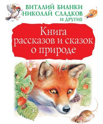 Книга рассказов и сказок о природе (сборник)