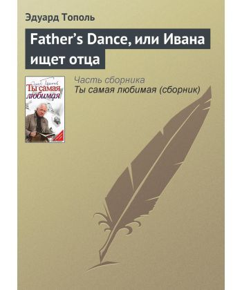 Father's Dance, или Ивана ищет отца