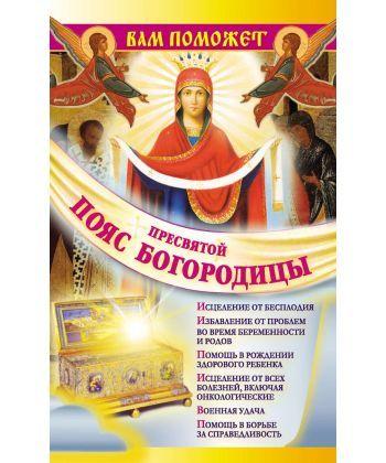 Вам поможет Пояс Пресвятой Богородицы