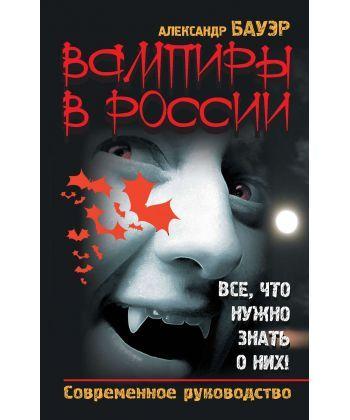 Вампиры в России. Все, что нужно знать о них! Современное руководство
