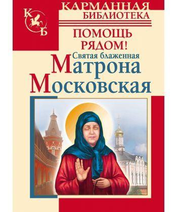 Святая блаженная Матрона Московская. Помощь рядом!