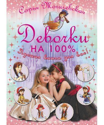 Девочки на 100%. Лучшая книга для вас!