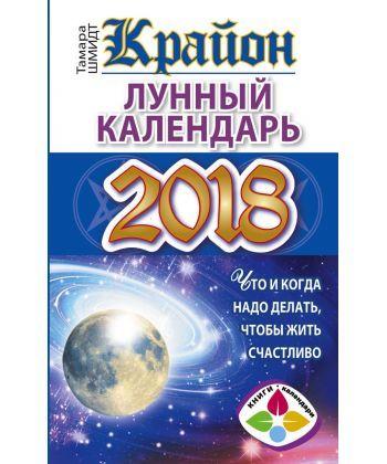 Крайон. Лунный календарь 2018. Что и когда надо делать, чтобы жить счастливо