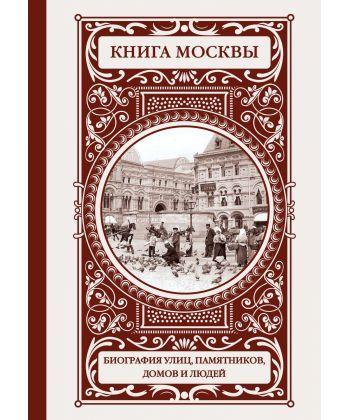 Книга Москвы: биография улиц, памятников, домов и людей