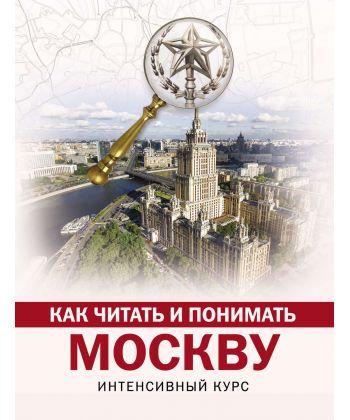 Как читать ипонимать Москву. Интенсивный курс