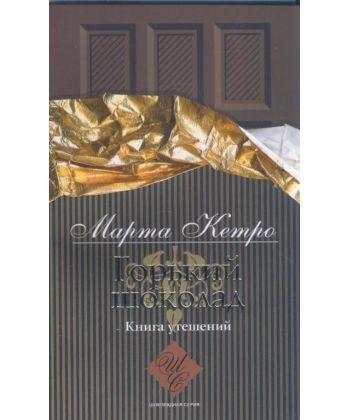 Горький шоколад. Книга утешений