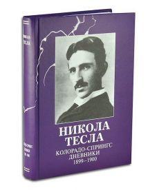 Тесла Никола Колорадо-Спрингс. Дневники. 1899-1900