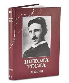"""Тесла Никола """"Лекции"""""""