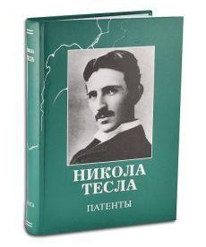 "Тесла Никола ""Патенты"""