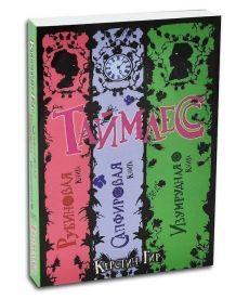 Таймлесс: Рубиновая, Сапфировая и Изумрудная книги