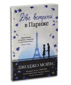 Две встречи в Париже (мягкая обложка)