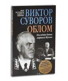 Облом. Последняя битва маршала Жукова