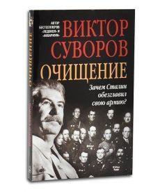 Очищение. Зачем Сталин обезглавил свою армию? (мягкая обложка)