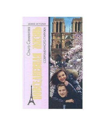 Повседневная жизнь современного Парижа