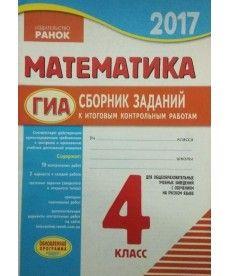 ПКР 2016 Математика 4 кл.для РУС.шк.