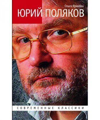 Юрий Поляков:Последний советский писатель