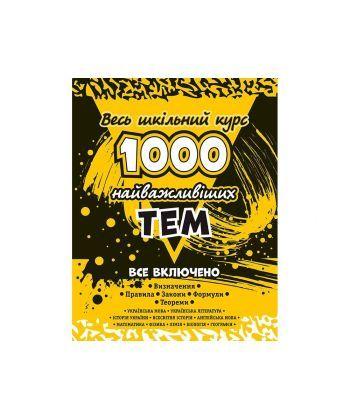 1000 найважливіших тем. Весь шкільний курс. 10 предметів