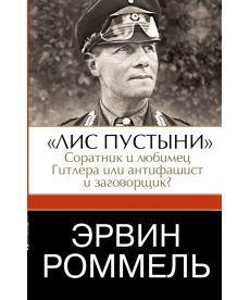 """""""Лис пустыни"""" - соратник и любимец Гитлера или антифашист и заговорщик?"""