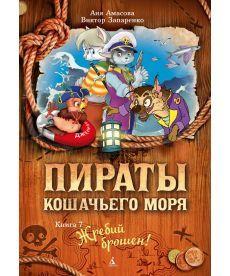 Пираты Кошачьего моря. Жребий брошен!