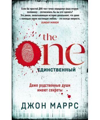 The One. Единственный  - Фото 1