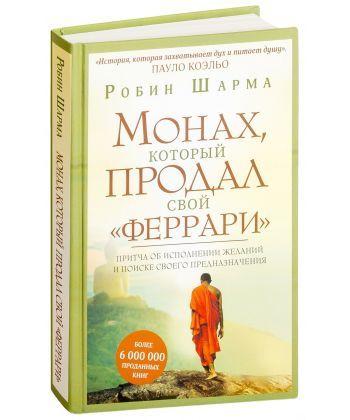 """Монах, который продал свой """"феррари"""". Притча об исполнении желаний и поиске своего предназначения - Фото 1"""