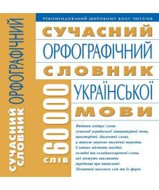 Сучасний орфографічний словник української мови: 60 000 слів