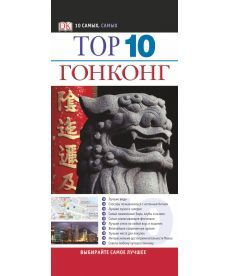 Top 10. Гонконг