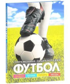 Футбол. Современная энциклопедия. Правила,тактика,турниры,звезды