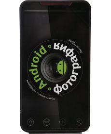Android-фотография. Практическое руководство. Уцененный товар