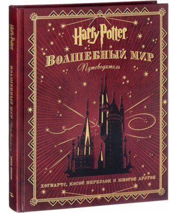 Гарри поттер и секс в волшебном мире 6