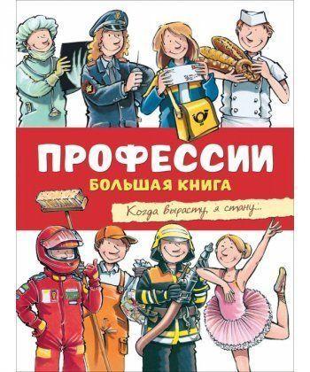 Профессии. Большая книга  - Фото 1