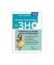 Експрес-підготовка до ЗНО. Українська мова та література