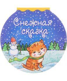 Снежная сказка (миниатюрное издание)