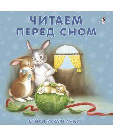 Читаем перед сном. Стихи и картинки