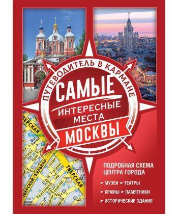 Самые интересные места Москвы