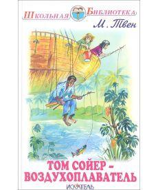 Том Сойер - воздухоплаватель
