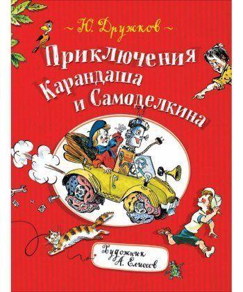 Приключения Карандаша и Самоделкина (худ. А. Елисеев)