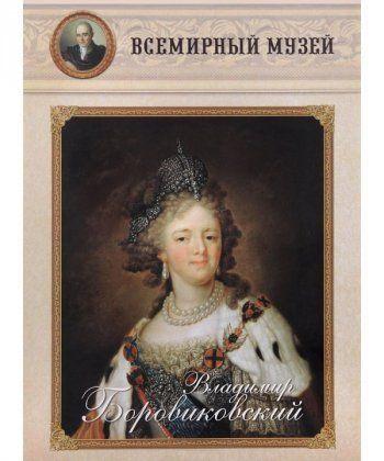Владимир Боровиковский (репродукции)
