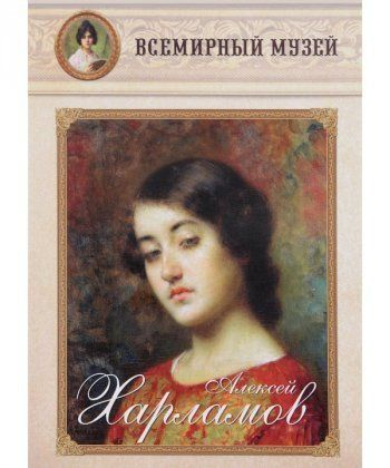Алексей Харламов (репродукции)