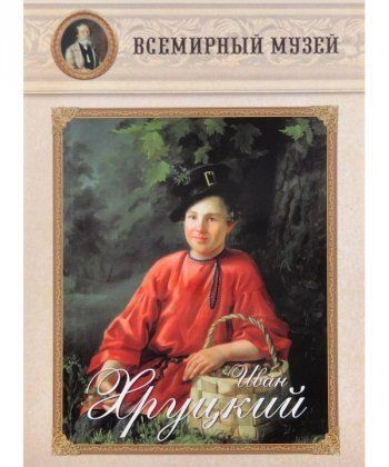 Иван Хруцкий (репродукции)