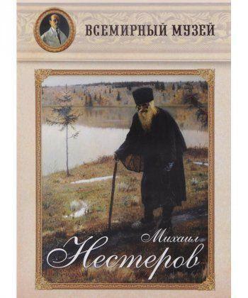 Михаил Нестеров (репродукции)