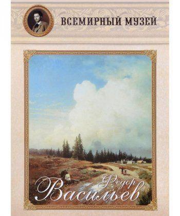 Федор Васильев (репродукции)