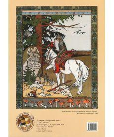 Сказка об Иване-царевиче,Жар-птице и о сером волке (Худ. Билибин И.)